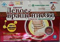 Капсулы для похудения Левое вращение 360, фото 1