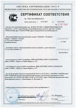 Аппарат имеет сертификат соответствия требованиям ГОСТ! (нажмите для увеличения)