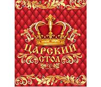 Скатерть Царский стол