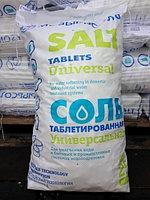Соль таблетированная «Универсальная»
