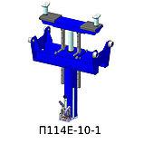 Подъемник канавный П-114Е-10, П-114Е-10-1, П-114Е-16, П-114Е-16-1, фото 3