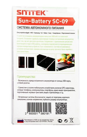 """Система автономного питания на солнечной батарее """"SITITEK Sun-Battery SC-09"""" в  упаковке (кликните для увеличения)"""