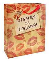 """Пакет подарочный """"Отдамся за поцелуй"""" большой"""