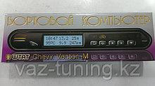 Бортовой компьютер ШТАТ Шеви-Вектор-L Chevrolet Niva