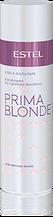 Блеск-бальзам для светлых волос ESTEL PRIMA BLONDE, 200 мл.