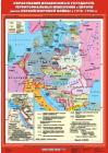 """Карта """"Образование независимих государств.Территориальные изменения в Европе после Первой Мировой Войны в 1918-1923 гг""""(70х100 см, картон)"""