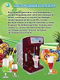 Оборудование для кислородных коктейлей JAY-1А, фото 2