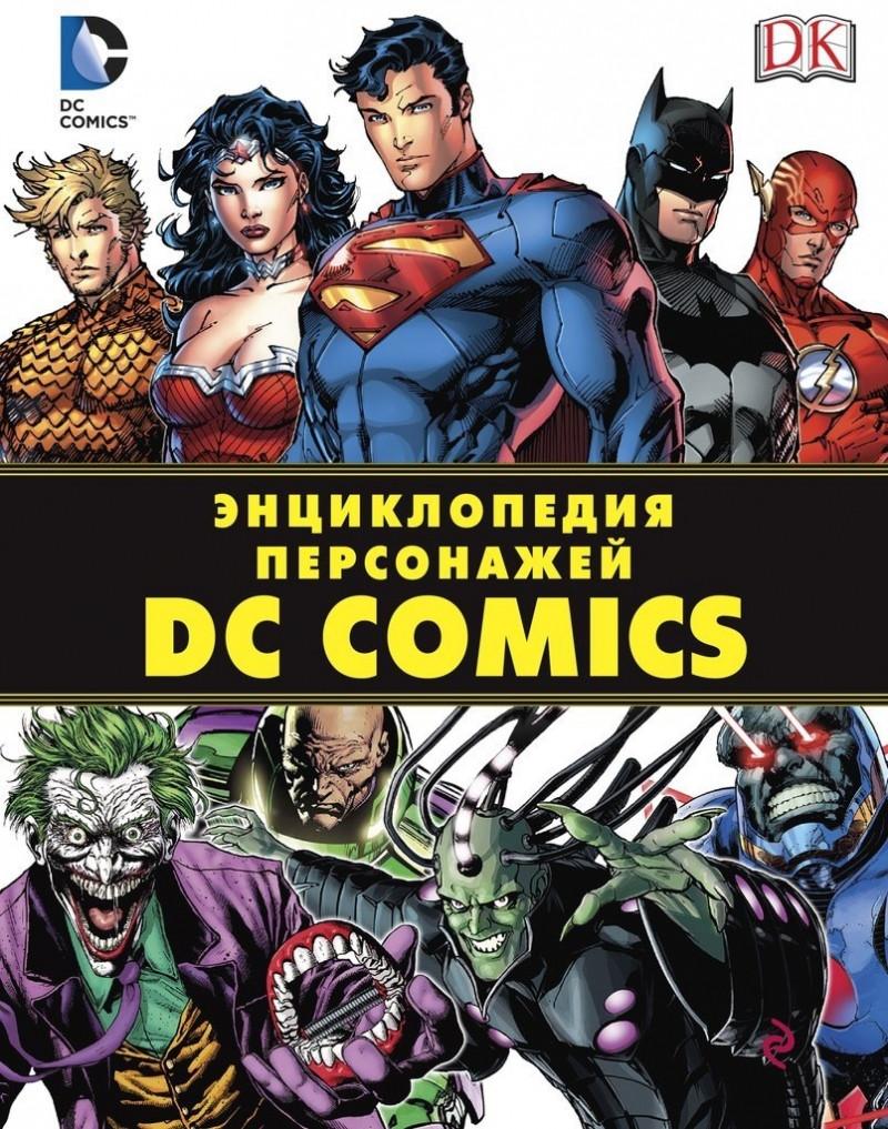 Энциклопедия персонажей DC Comics