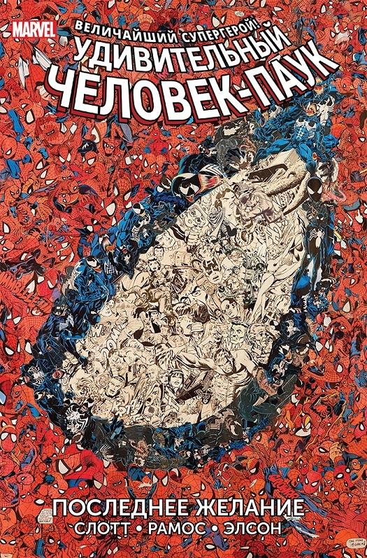 """Комикс """"Удивительный Человек-паук. Последнее желание"""""""