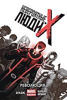 """Комикс """"Невероятные Люди Икс. Революция"""", Том 1"""