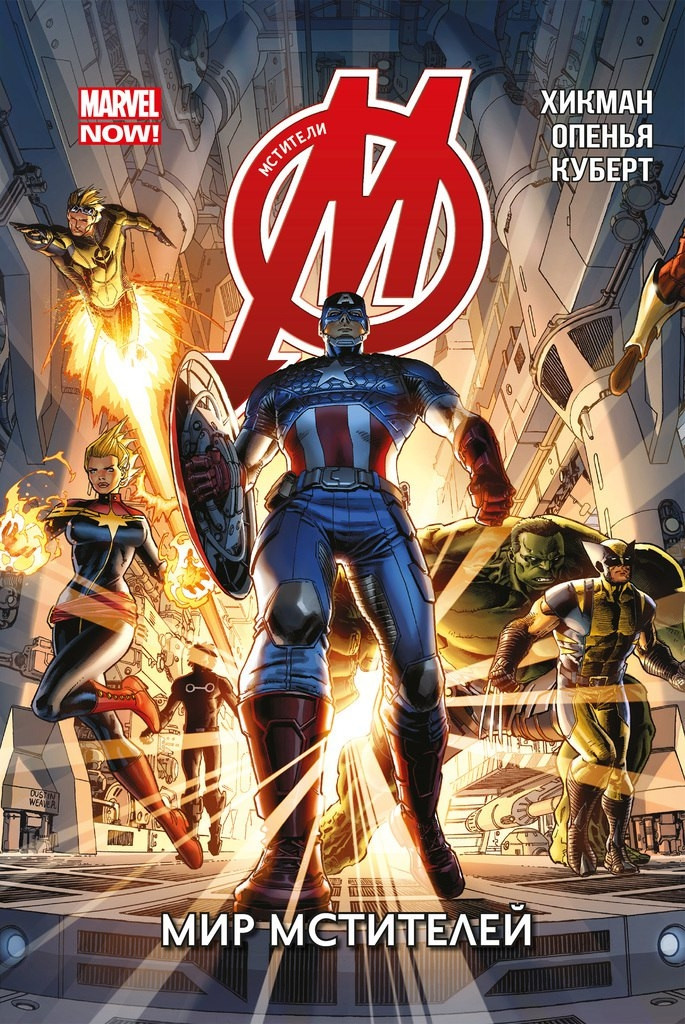 """Комикс """"Мстители. Мир Мстителей"""" Том 1"""