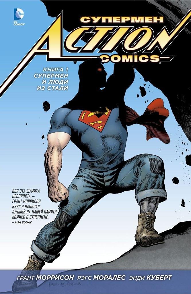 "Комикс ""Супермен — Action Comics. Супермен и Люди из Стали"". Книга 1"