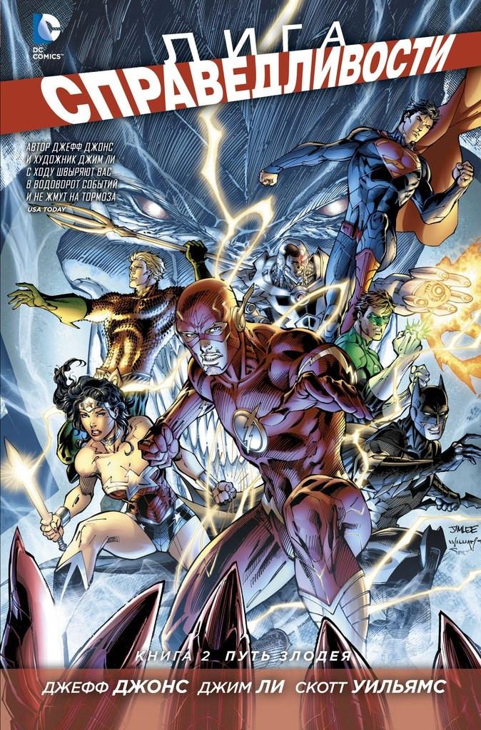 "Комикс ""Лига Справедливости: Путь Злодея"" Книга 2"