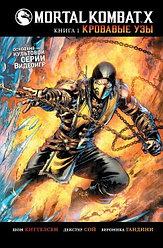 """Комикс """"Mortal Kombat X - Кровавые узы"""", Книга 1"""