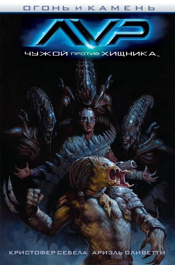 """Комикс """"Чужой против Хищника: Огонь и камень"""""""