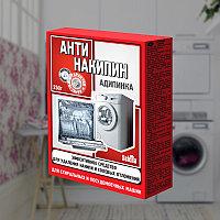 Антинакипин для стиральных машин 100 гр