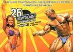 Итоги 26 Открытого Чемпионата РК по бодибилдингу, фитнесу, бикини и бодифитнесу