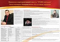 Корпоративная газета , фото 1