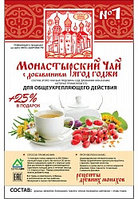 Монастырские чаи