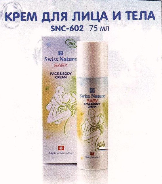 Цептер косметика BABY крем для лица и тела