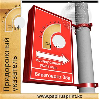 Придорожный указатель несветовой на столб, Лайтбокс двусторонний, Панель кронштейн, Неветовой короб - Lightbox