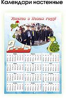 Календарь настенный однолистовой А2