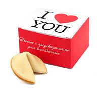 Печенье с предсказаниями для Влюбленных 2