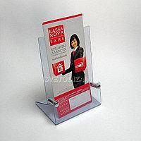 Подставка для буклетов (10х21) с металлической фурнитурой. Модель: АС3-002