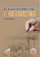 Бухгалтерский учет в строительстве + CD