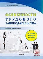 Особенности трудового законодательства РК: ситуации, вопросы и ответы