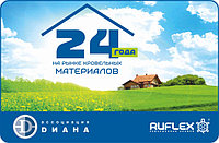 "24 года со дня основания Ассоциации ""DИАНА""!"