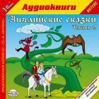 """Аудиокнига на CD """"1С:Английские сказки.""""ч.2"""