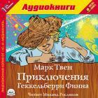 """Аудиокнига на CD """"1С:Приключения Геккельберри Финна"""" Твен М."""