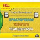 """Аудиокнига на CD """"1С:Приключения желтого чемоданчика"""" Прокофьева С."""