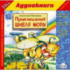 """Аудиокнига на CD """"1С:Приключения шмеля Жоры"""" Матвеев А."""