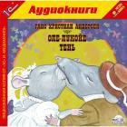 """Аудиокнига на CD """"1С:Сказки""""Андерсен Г.Х.вып.1"""