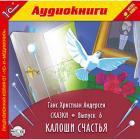 "Аудиокнига на CD ""1С:Сказки.Калоши счастья"" Андерсен Г.Х. вып.6"