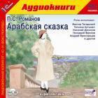 "Аудиокнига на CD ""1С:Арабская сказка"" Романов П.С."