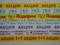 """Промо скотч с надписью """"Акция"""", """"Подарок"""""""