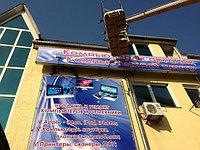 Печать на баннеров (монтаж, демонтаж), фото 1