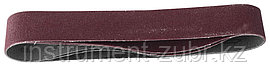 """Лента шлифовальная универсальная ЗУБР """"МАСТЕР"""" бесконечная на тканевой основе, для ЗТШМ-150/686, P320, 50х686мм, 3шт"""