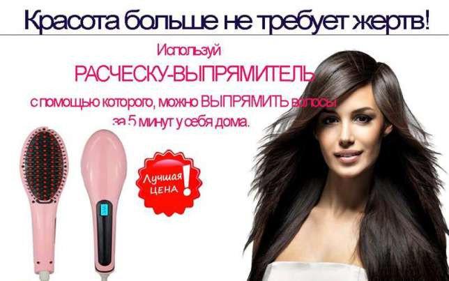 Расческа-выпрямитель Fast Hair Straightener HQT-906 (Фаст Хэир), Алматы, фото 2