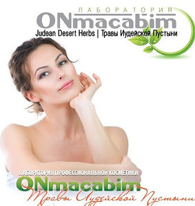 Космецевтика ONmacabim