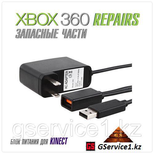 Блок питания [AC Adaptor] для Kinect (Xbox 360)