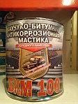 Мастика БКМ-100