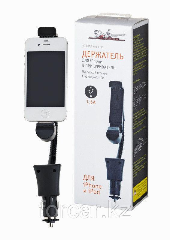 Держатель Функционал для IPhone 4 в прикуриватель на гибкой штанге с зарядкой