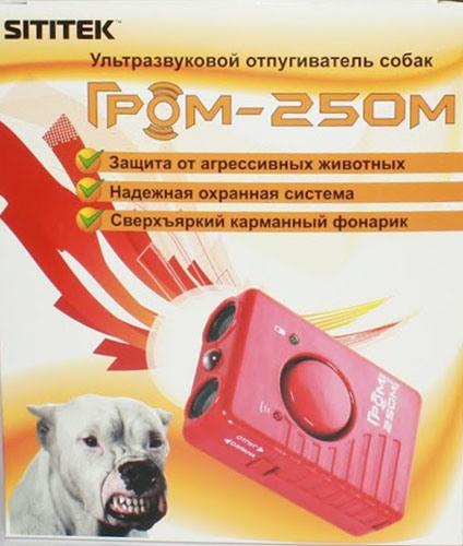 """Обратите внимание, как выглядит упаковочная коробка оригинального отпугивателя собак """"SITITEK ГРОМ-250М"""""""