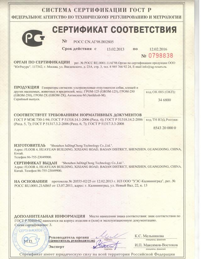 Сертификат на изделие (кликните по фото для его увеличения)