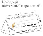 Настольный календарь перекидной, календари, изготовление календарей, фото 2