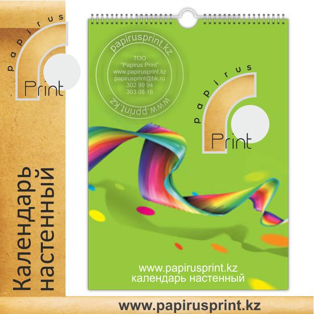 Календари настенные, перекидные и плакаты